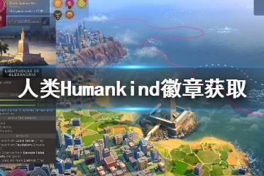 《人类》Humankind徽章怎么获取?徽章获取心得