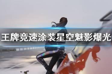 《王牌竞速》涂装星空魅影爆光 干扰者涂装星空魅影外观分享