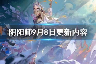 《阴阳师》9月8日更新内容 莲心梦乡拼图活动开启风姿百物更新