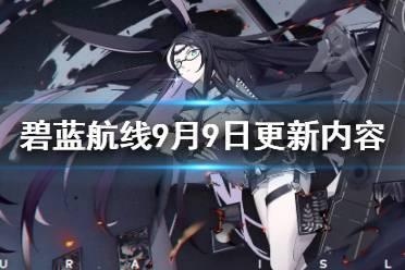 《碧蓝航线》9月9日更新内容 重樱作战准备开启