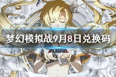 《梦幻模拟战》兑换码9月8日 9月8日最新兑换码分享