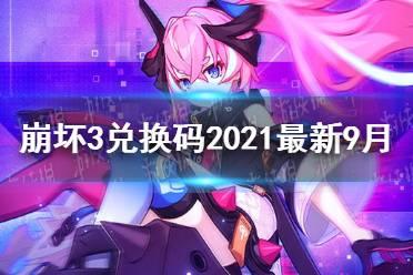 《崩坏3》兑换码2021最新9月8日 最新9月可用兑换码分享