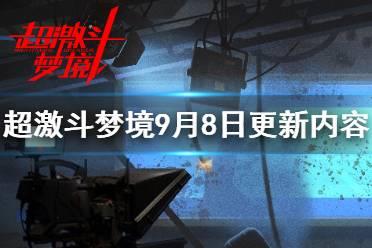 《超激斗梦境》9月8日更新了什么?9月8日更新内容一览