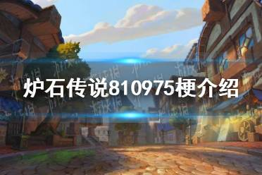810975什么梗 炉石传说810975梗介绍
