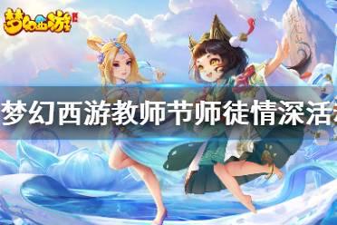 《梦幻西游手游》师徒情深怎么玩 教师节师徒情深活动玩法介绍