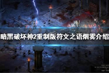 《暗黑破坏神2重制版》符文之语有哪些?符文之语烟雾介绍