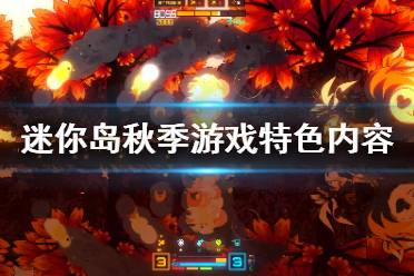 《迷你岛秋季》好玩吗?游戏特色内容介绍