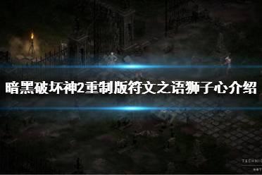 《暗黑破坏神2重制版》有哪些符文之语?符文之语狮子心介绍