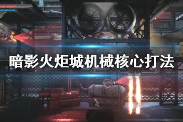 《暗影火炬城》机械核心怎么打?机械核心打法要点