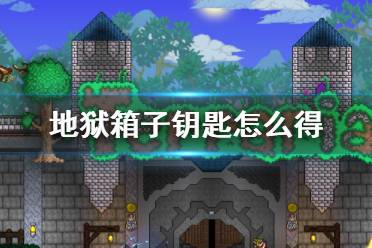 《泰拉瑞亚》地狱箱子钥匙怎么得 地狱箱开启方法介绍