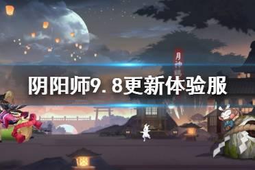 《阴阳师》9.8更新体验服内容 SR式神饴细工实装中秋活动月夕织梦开启