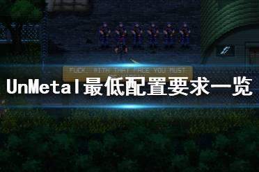 《UnMetal》配置要求高吗?游戏最低配置要求一览