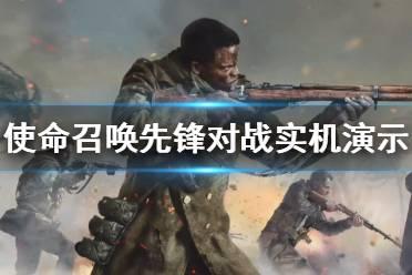 《使命召唤先锋》对战好玩吗?对战实机演示视频