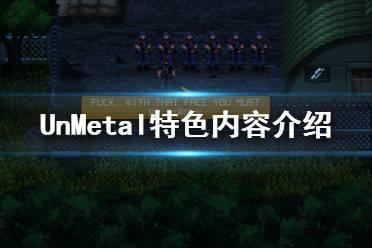 《UnMetal》好玩吗?游戏特色内容介绍