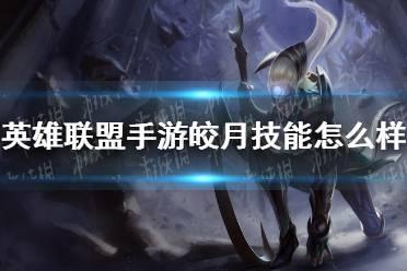 《英雄联盟手游》皎月技能怎么样 皎月女神技能介绍