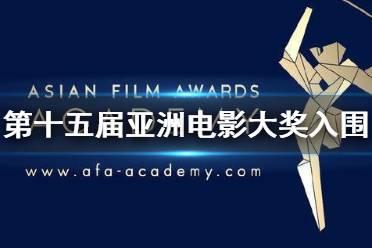 第十五届亚洲电影大奖入围名单 亚洲电影大奖公布第15届入围名单