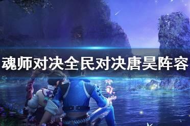 斗罗大陆魂师对决全民对决唐昊阵容推荐 体会大神流派的世界