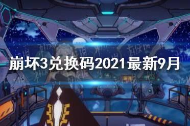 《崩坏3》兑换码2021最新9月9日 最新9月可用兑换码分享