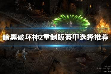 《暗黑破坏神2重制版》盔甲该怎么选择?盔甲选择推荐