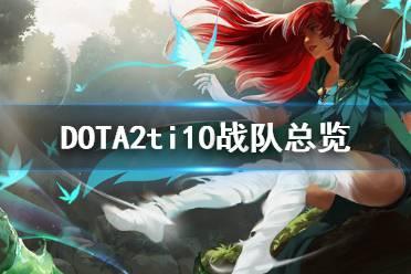 《DOTA2》ti10战队有哪些?ti10战队总览