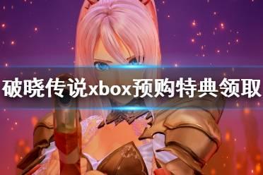 《破晓传说》xbox预购特典不能领?xbox预购特典领取方法介绍