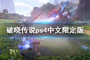 《破晓传说》ps4中文限定版有什么?ps4中文限定版内容介绍