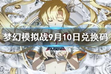 梦幻模拟战9月10日礼包码分享 体会大神思路神秘
