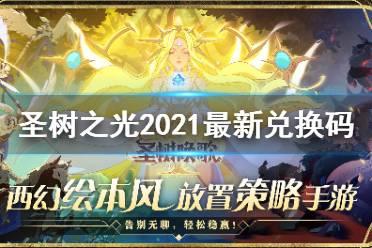 《圣树之光》2021兑换码大全 2021最新兑换码汇总大全