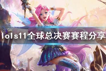 《英雄联盟》s11全球总决赛时间一览 s11全球总决赛赛程分享