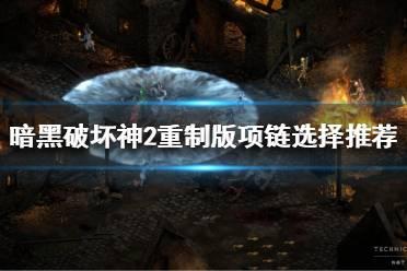 《暗黑破坏神2重制版》项链该怎么选择?项链选择推荐