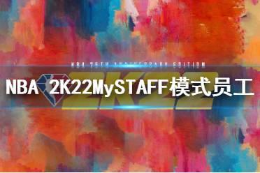 《NBA 2K22》MySTAFF模式员工团队有哪些?MySTAFF模式员工团队介绍