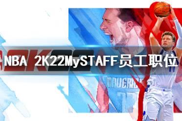 《NBA 2K22》MySTAFF模式员工职业有什么?MySTAFF员工职位及职能介绍