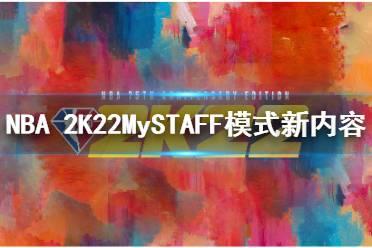 《NBA 2K22》MySTAFF模式有什么改动?MySTAFF模式新内容一览