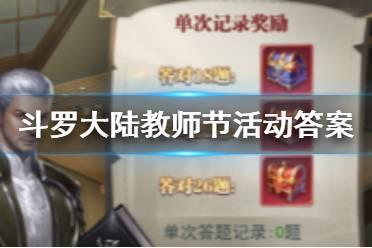 《斗罗大陆》教师节活动答案 桃李飘香手不释卷答案