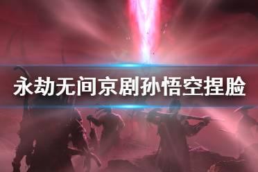 《永劫无间》京剧孙悟空捏脸分享 京剧孙悟空怎么捏?