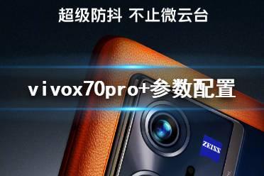 vivox70pro+参数配置怎么样 vivox70pro+参数配置详情