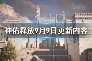 《神佑释放》9月9日更新内容一览 9月9日更新内容有哪些?
