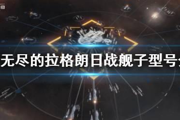 无尽的拉格朗日战舰子型号介绍 领悟大神思路奥秘