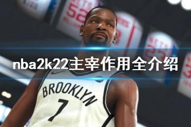 《NBA 2K22》主宰有什么用?主宰作用全介绍