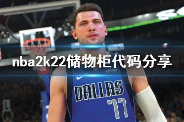 《NBA 2k22》储物柜代码分享 开服储物柜代码有哪些?