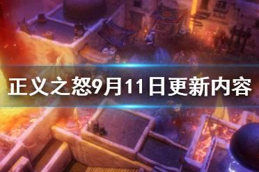 《开拓者正义之怒》9月11日更新了什么?9月11日更新内容一览
