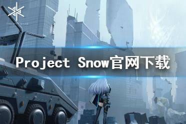 《Project Snow》官网下载 官方版下载