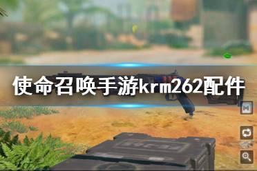 《使命召唤手游》krm262最强配件推荐 krm262最强搭配分享