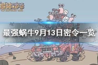 《最强蜗牛》9月13日密令是什么2021 9月13日密令一览最新