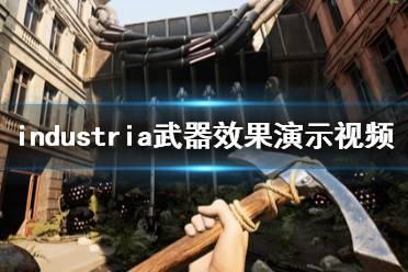 《INDUSTRIA》武器怎么样?武器效果演示视频