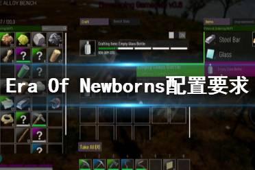 《Era Of Newborns》配置要求怎么样?配置要求一览