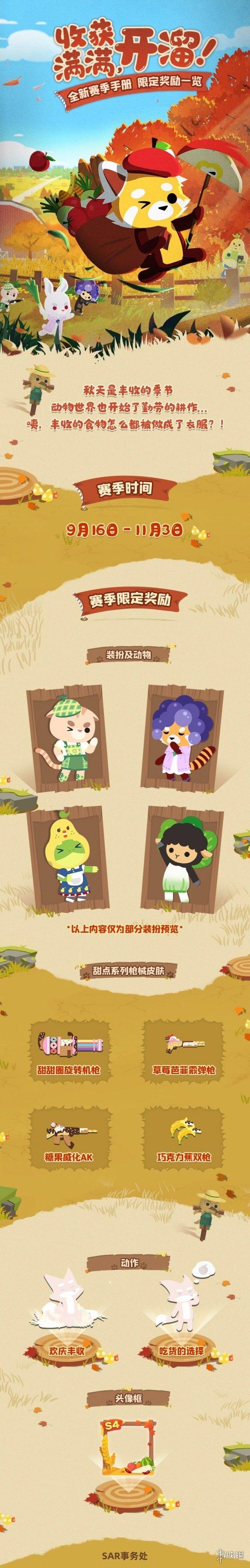 《小动物之星》丰收赛季手册介绍 丰收赛季奖励一览