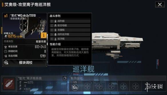 《无尽的拉格日》战列舰加点指南 战列舰技术值