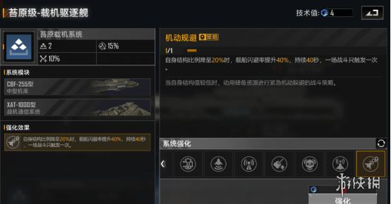 《无尽的拉格朗日》苔原级怎么样 驱逐舰苔原级舰船解析