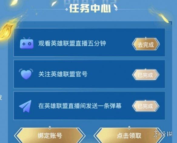 《英雄联盟》十周年快手炫彩怎么领 快手lol十周